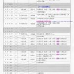 日程表のサムネイル