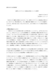 20200430コロナ対応要望書(生活者ネットワーク)のサムネイル
